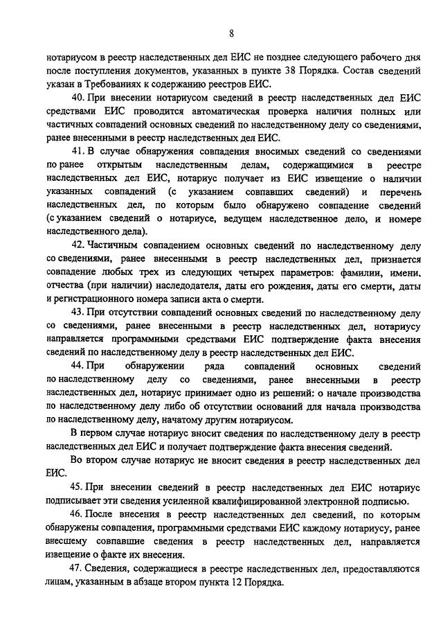 реестр наследственных дел еис