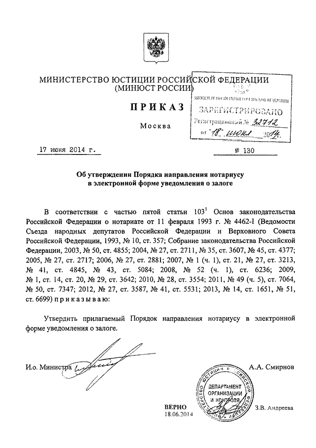ПРИКАЗ 130 ДСП ОТ 02 06 2003 СКАЧАТЬ БЕСПЛАТНО