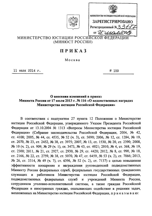 Приказ мвд россии 495 дсп от 29042015 читать