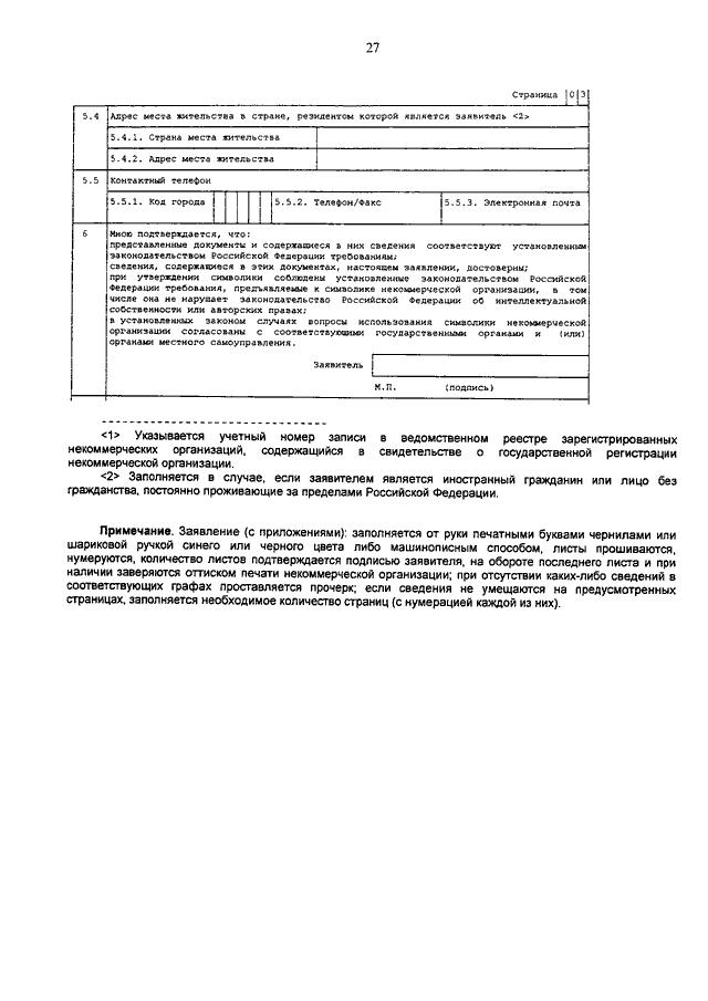 количество некоммерческих организаций российская федерация