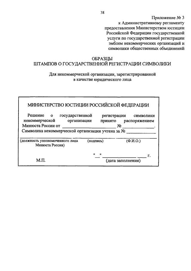 государственная регистрация эмблем некоммерческих организаций