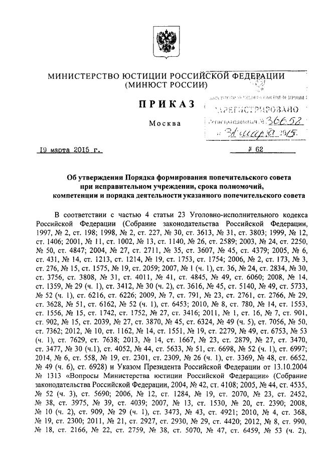 Инструкция о надзоре за осужденными содержащимися в исправительных колониях