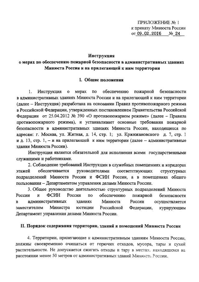 приказ 252 дсп от 13.07.2006 инструкция о надзоре читать